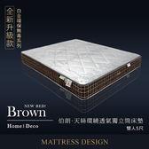 白金環保無毒系列-Brown伯朗天絲環繞透氣獨立筒床墊 雙人5X6.2尺(25cm)