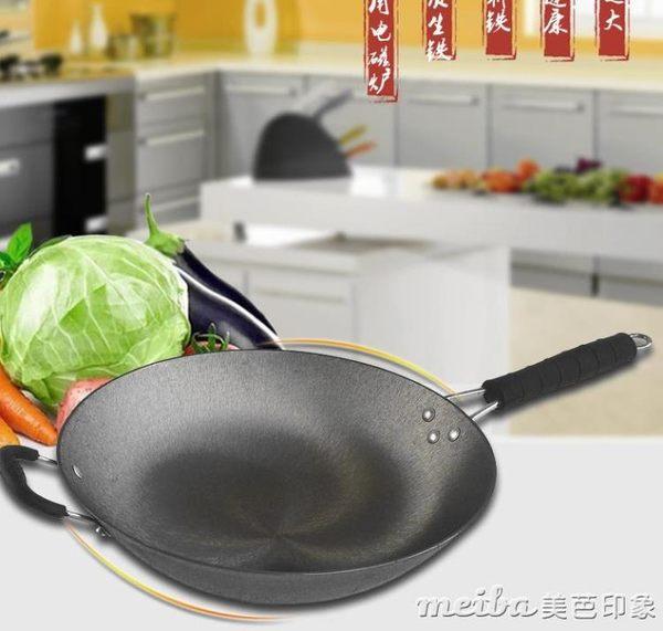 無蓋無涂層鑄鐵鍋生鐵鍋老式平底鍋圓底鍋加厚傳統炒菜鍋炒鍋igo 美芭