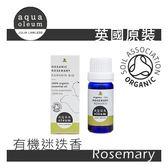 AO 有機迷迭香純精油 10ml。Rosemary Organic。Aqua Oleum 英國原裝