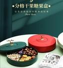 水果盤 創意分格帶蓋收納盒糖果盤家用現代客廳茶幾過年零食瓜子干果盤子 618購物節