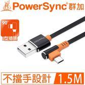 群加 PowerSync Micro USB 彎頭傳輸充電線/1.5m/黑色/灰色(C2UFD015)