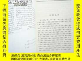 二手書博民逛書店罕見劉少奇論合作社經濟3698 中國財出版社 出版1987