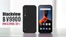 Blackview BV9900 三防機 8+256GB IP68/69K 防護等級 無線充電 NFC