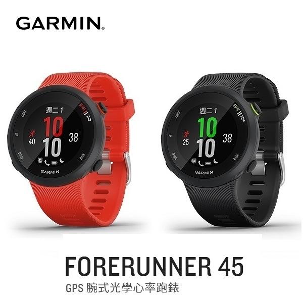 GARMIN Forerunner 45 GPS 腕式光學心率跑錶