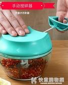 日本廚房多功能切菜器手動絞肉機手拉式小旋風蒜泥器絞餡料理神器  快意購物網