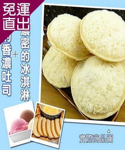 好神 酥脆炸冰淇淋4包組 每包10顆【免運直出】