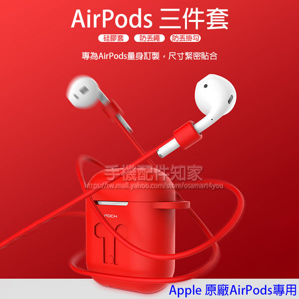 【AirPods三套件】ROCK AirPods 耳機收納盒套裝 防摔防塵保護套/內建扣環/附掛勾/Apple原廠專用-ZY