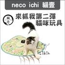 necoichi貓壹[來抓我第二彈貓咪玩具]
