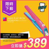 韓國 UNIX 迷你直髮夾(桃)UCI B2501TW(1入)【小三美日】原價$399
