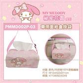 【愛車族】美樂蒂 My Melody 系列- 車用面紙盒掛袋(附面紙盒)