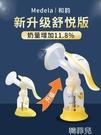 吸奶器 Medela美德樂和韻升級手動吸奶器舒悅版產后吸乳集奶器吸力大進口 韓菲兒