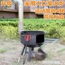 柴火爐灶家用農村戶外地鍋行動鋼板爐野營炊...