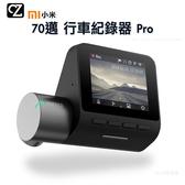 小米 70邁行車紀錄器Pro 140度廣角 行車記錄儀 錄影機 攝影機 錄相機 攝影器 汽車行車紀錄器