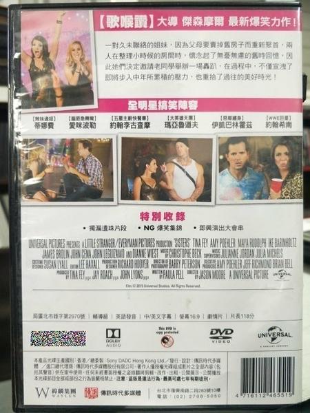 挖寶二手片-Y64-001-正版DVD-電影【上流變奏曲】-唐納蘇雪佛蘭 克里斯艾文 黛安蓮恩 安東葉爾欽