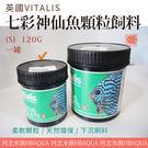 [ 河北水族 ] 英國VITALIS【 七彩神仙魚顆粒飼料(S)  120G 】VS151