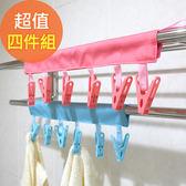 【韓版】輕巧便攜式可折疊旅行曬衣夾-四入組(黑色+粉色各2)