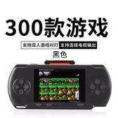 遊戲機小霸王掌上PSP游戲機兒童玩具彩屏掌機經典懷舊益智俄羅斯方塊機【快速出貨】