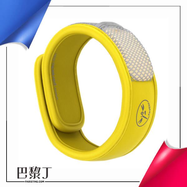 【即期品2018年07】PARA KITO 帕洛 黃色精油驅蚊手環【巴黎丁】