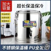 奶茶保溫桶 不銹鋼保溫桶商用加厚飯桶大容量奶茶桶茶水豆漿冰桶開水桶帶龍頭T