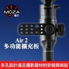 【公司貨】多功能 擴充板 MOZA 魔爪 擴展 延伸 1/4 3/8 螺口 器材 配件 MCG13 適用 Air 2