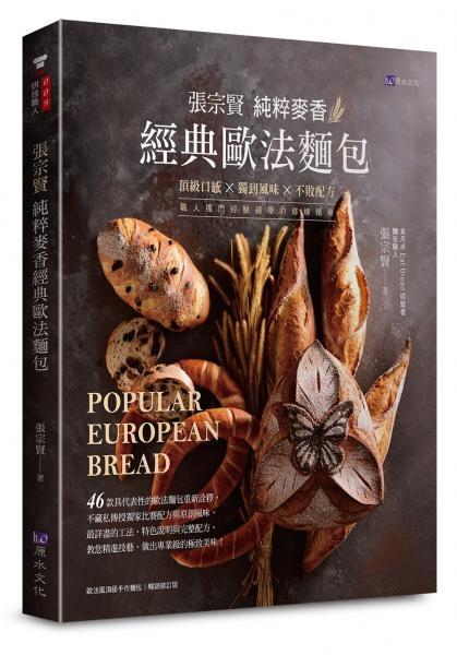 張宗賢純粹麥香經典歐法麵包【城邦讀書花園】