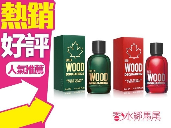 DSQUARED2 GREEN WOOD 心動綠/RED WOOD 心動紅 男性/女性淡香水 5ml 小香◐香水綁馬尾◐
