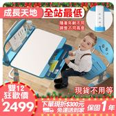 兒童書桌 學習桌椅 課桌 升降桌椅 成長書桌 功能書桌 畫畫桌 電腦桌 寫字桌  (不含檯燈)【DK301】