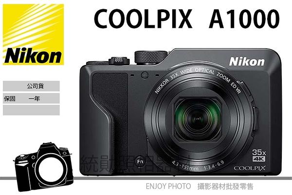 NIKON COOLPIX A1000 35倍光學變焦 翻轉螢幕 電子觀景窗 國祥公司貨 12/31前註冊贈原廠電池