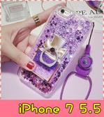 【萌萌噠】iPhone 7 Plus (5.5吋) 奢華閃粉 液體流沙保護殼 香水瓶指環扣支架 全包矽膠套 手機殼