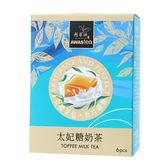 阿華師太妃糖奶茶6入/盒
