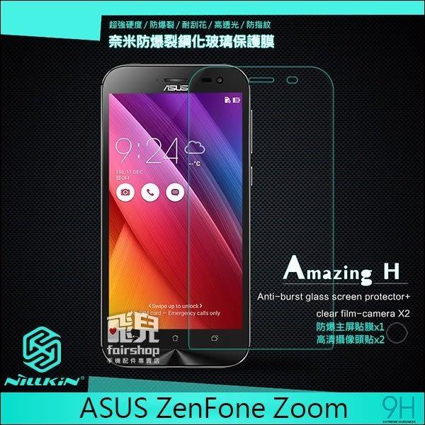 【妃凡】NILLKIN ASUS ZenFone Zoom Amazing H 防爆鋼化玻璃貼 保護貼 無導角 含鏡頭貼