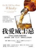 我愛威士忌:世界威士忌競賽主席獨家傳授,讓你選酒、品酒一次上手,更喝出自己的..