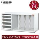 【C.L居家生活館】Y139-8 A4XM1-4H1P3V效率櫃(5抽)/檔案櫃/文件櫃/公文櫃/收納櫃/樹德櫃