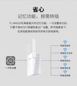 TP-LINK wifi信號擴大器中繼器放大增強器接收器wi-fi擴展器家用 喵小姐