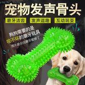 狗磨牙橡膠發聲玩具球金毛拉布拉多耐咬狗狗玩具 AW366『男人範』