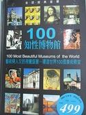 【書寶二手書T3/藝術_FGN】100知性博物館_Hanns-Joachim Neubert