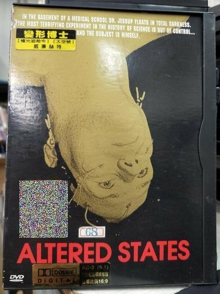 挖寶二手片-Z26-029-正版DVD-電影【變形博士/Altered States】-悲憐上帝的女兒-威廉赫特(直購價