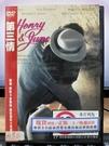 挖寶二手片-P03-488-正版DVD-電影【第三情】-榮獲奧斯卡金像獎最佳攝影大獎(直購價)