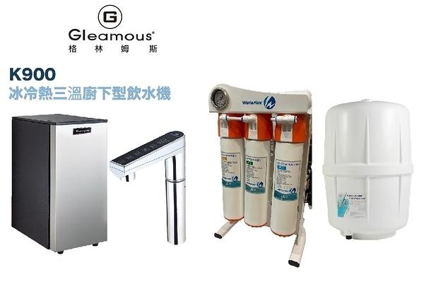【Gleamous 格林姆斯】K900冰冷熱三溫觸控廚下型加熱器【搭載五道式快拆省水省電RO淨水器+漏斷】