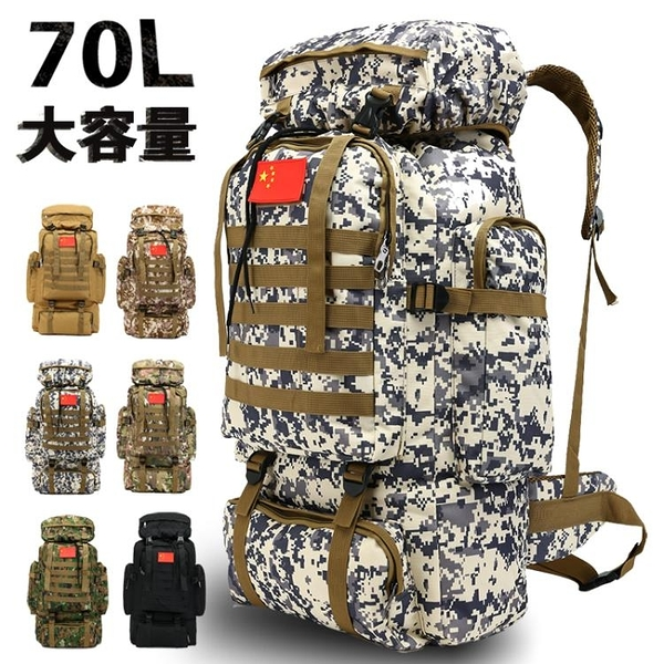70L升迷彩背包男旅行特大容量旅游戶外登山包出差打工背囊行李包