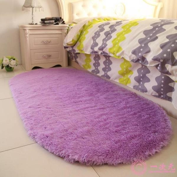 地毯 床邊地毯橢圓形現代簡約臥室地墊客廳滿鋪房間可愛美少女公主地毯