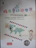 【書寶二手書T5/美工_LLX】橡皮章玩遊世界:世界各國旅遊圖案集_Eva