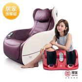 送oral-B電動牙刷 / 輝葉 實力派臀感小沙發2代HY-101(摩登紫)+人氣火紅溫感美腿機HY-19951D