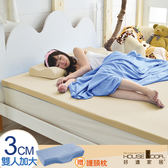 House Door 抗菌防螨布 3cm厚記憶床墊超值組-雙大6尺香檳金