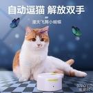 電動逗貓棒成貓幼貓玩具自嗨寵物逗貓自動逗貓器貓玩具蝴蝶玩YJT 【快速出貨】