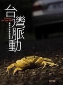 (二手書)台灣脈動:省道的逐夢與築路