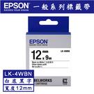 【奇奇文具】愛普生EPSON LK-4WBN 12mmx9M 白底黑字 標籤帶