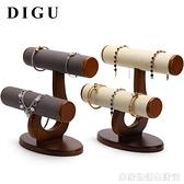 狄古手鐲架子展示架木質玉器展示道具手表手串手錬收納首飾掛架 居家物語