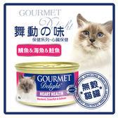 【力奇】舞動的味 無穀貓罐 保健系列-心臟保健(鯖魚&海魚&鮭魚)85g 可超取(C002C13)