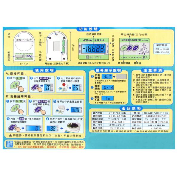 【液晶電子秤】Dr.AV 聖岡科技 PT-3kg 多用途家用液晶電子秤